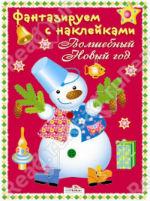 книга про новый год с наклейками
