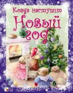 книга про новый год