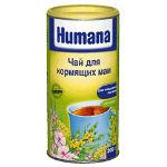 чай Хумана для лактации