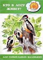 detskij-zhurnal-dlya-samyh-samyh-malenkih-otzyvy-1366132669