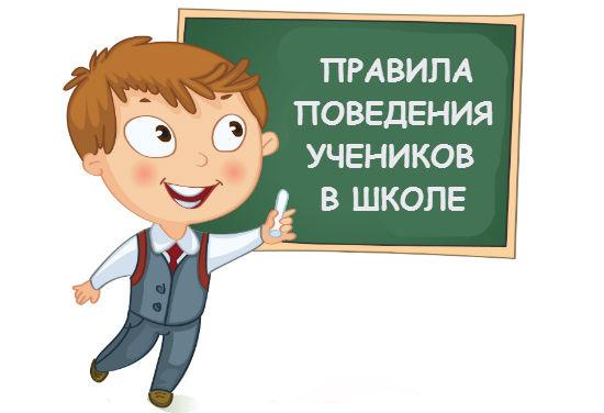 pravila-povedeniya-uchenikov-v-shkole-1